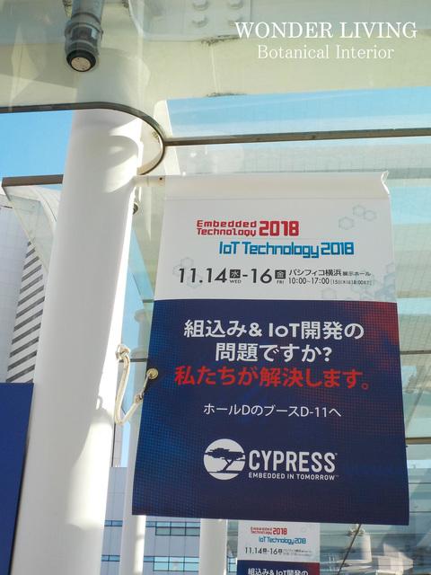 ET  IoT Technology 2018 .jpg