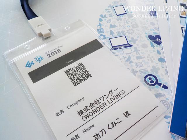 ET  IoT Technology 2018 ネーム.jpg